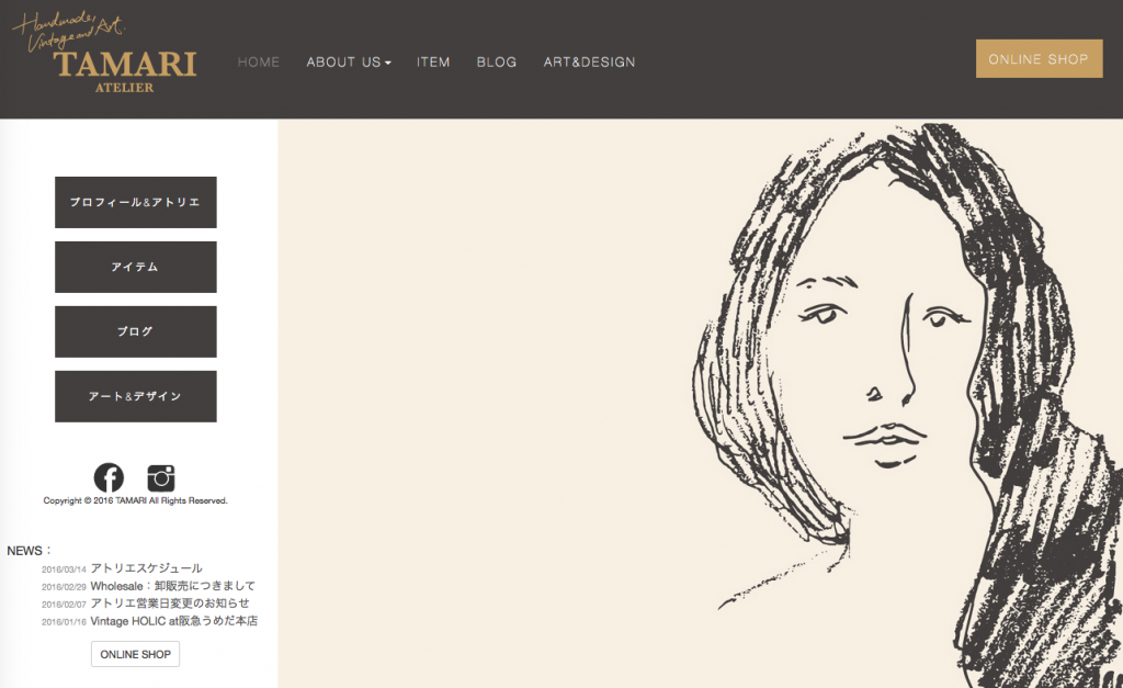 TAMARIの公式ホームページをリニューアルしました